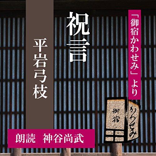 『祝言 (御宿かわせみより)』のカバーアート
