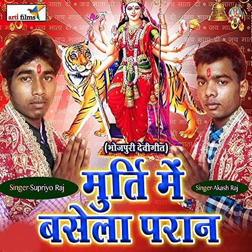 Supriyo Raj