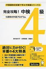 完全攻略! 中検4級 (中国語検定試験で学ぶ中国語シリーズ 2) 単行本