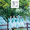2nd Single「風を待つ」<TypeB>初回限定盤
