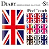 +S iPod touch 第5・第6・第7世代 手帳型ケース ユニオンジャック ユニオンジャック Type.H PUレザー 1016-08