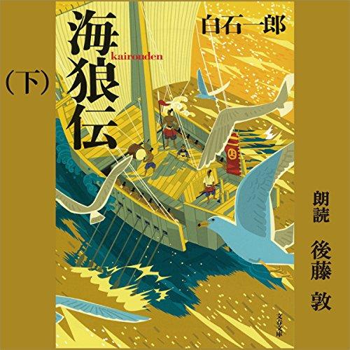 『海狼伝 (下)』のカバーアート
