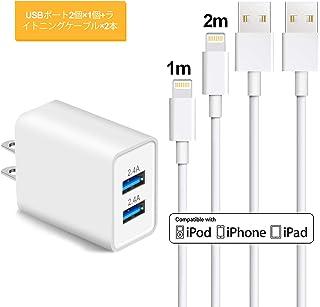 Everdigi【USBポート2個×1個+ライトニングケーブル(1Mと2M)×2本】 24W USB急速充電器 iphone充電ケーブル Lightningケーブル 小型軽量 ACアダプター コンセント持ち運び易い【Phone/iPad/Android 】USB機器各種対応 ホワイト (白)