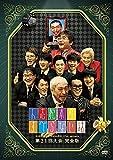 人志松本のすべらない話 第31回大会 完全版[DVD]