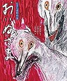おいぬさま (京極夏彦のえほん遠野物語 第二期)