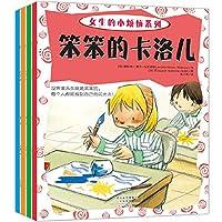 女生的小烦恼系列(套装共4册)