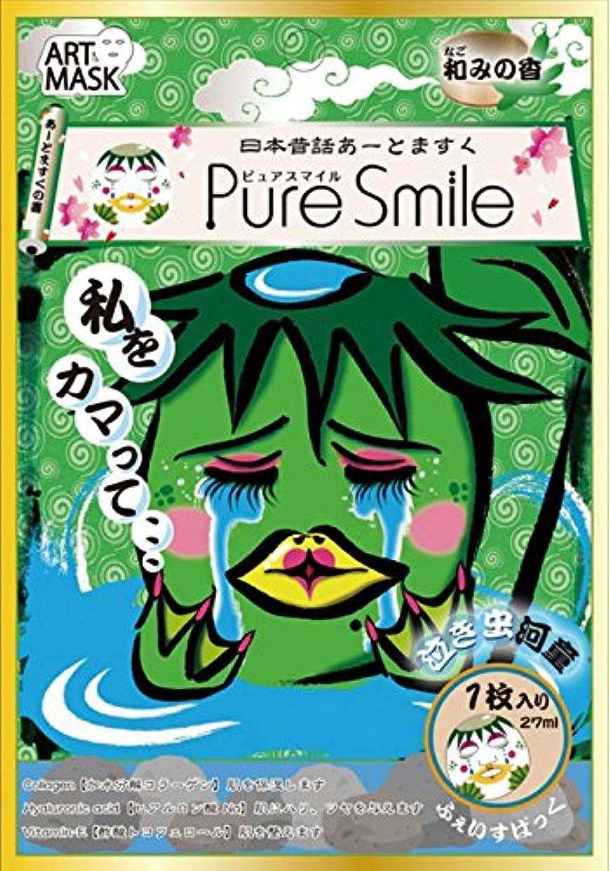 カード反抗セレナピュアスマイル 『日本昔話あーとますく』(泣き虫河童/なごみの香)