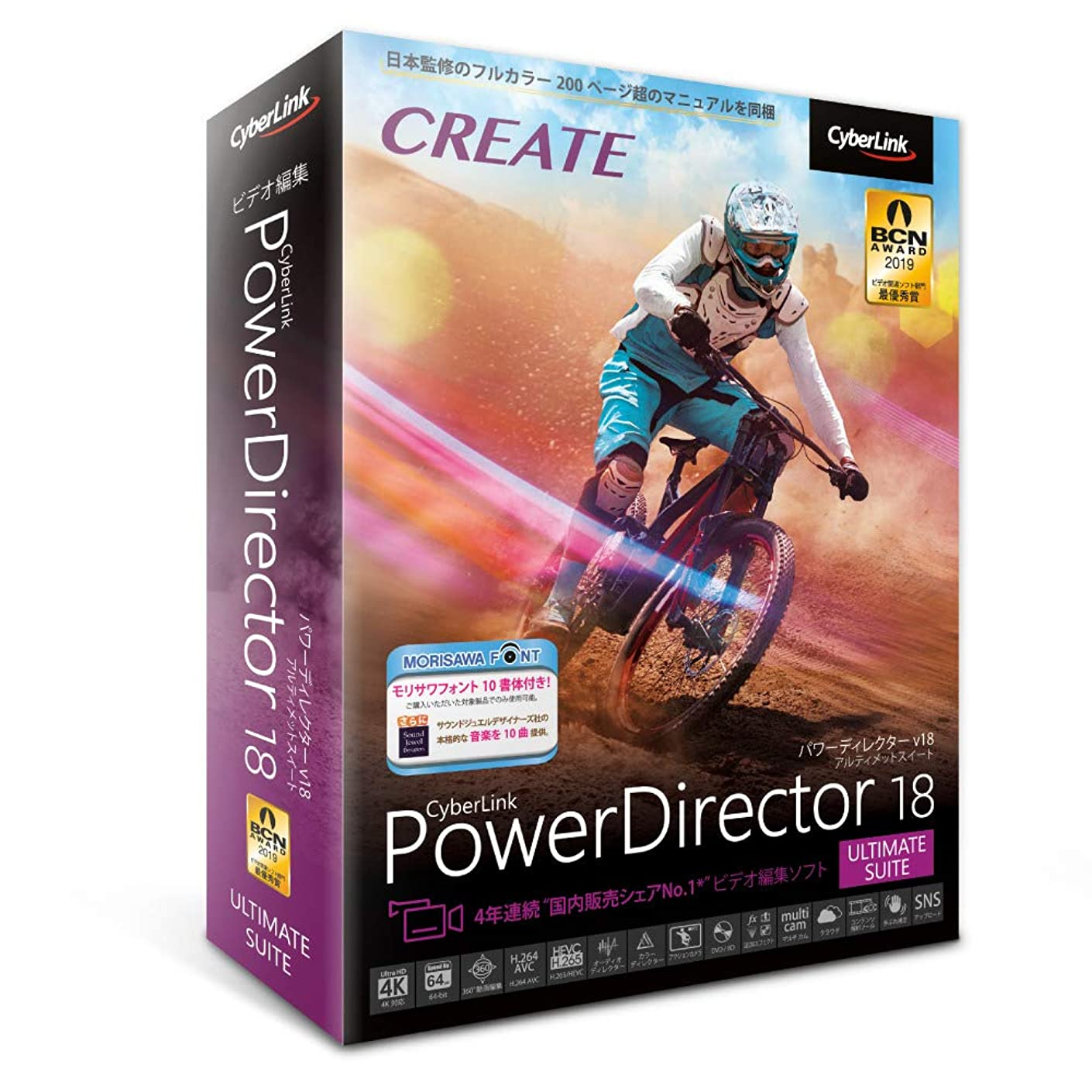おとなしい女優子供時代【最新版】PowerDirector 18 Ultimate Suite 通常版