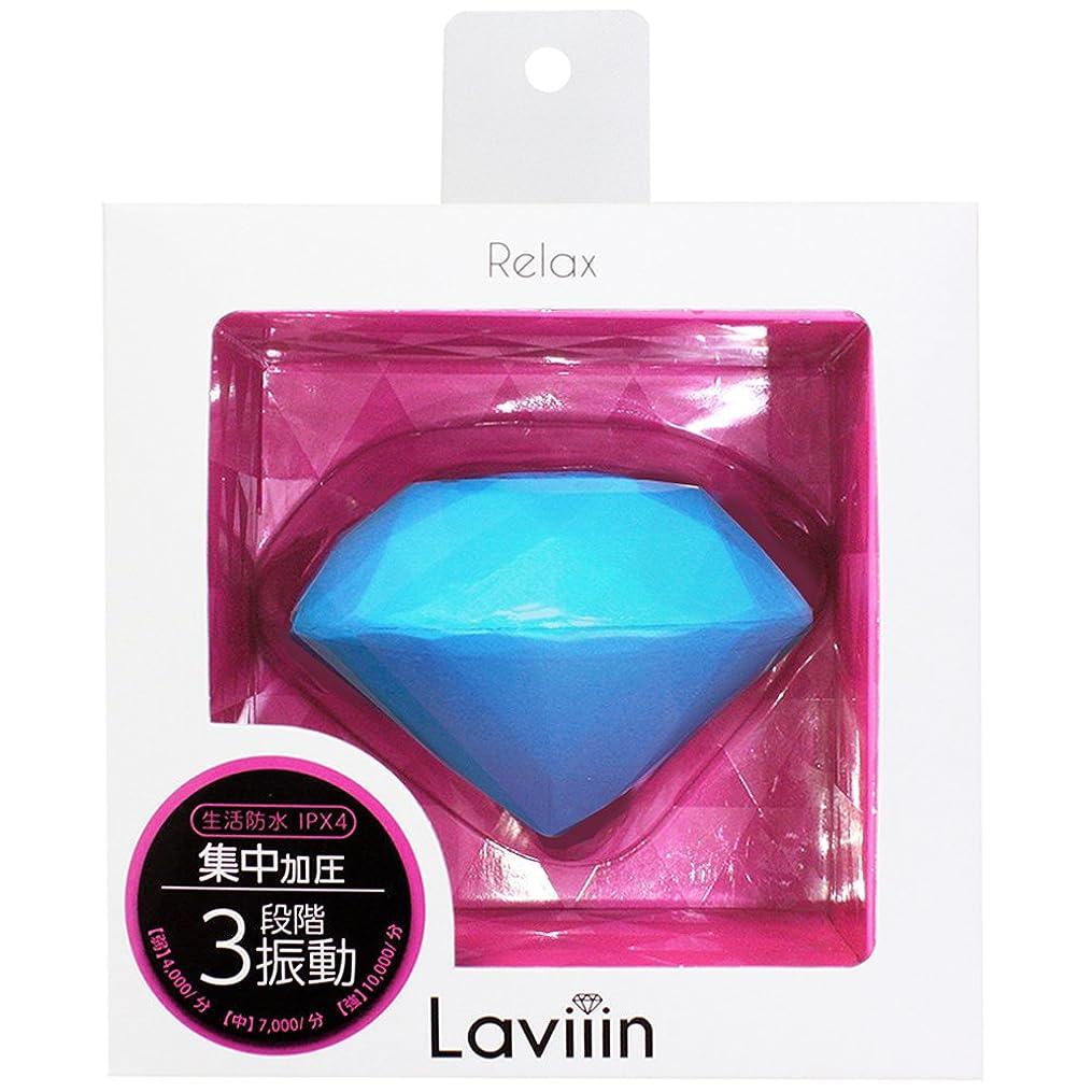 送料家事階下Laviiin リラックス RX03 (ネオンブルー)