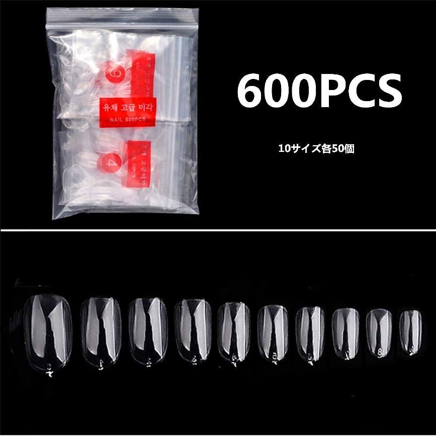 花離す気性IHOLLY 透明ネイルチップ 600枚入り 10種のサイズ ネイル用品 ネイル飾り デコレーション 無地 付け爪 オーバルフルカバー 透明 DIYネイル