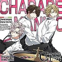 CharadeManiacs キャラクターソング&ドラマ Vol.3 限定盤