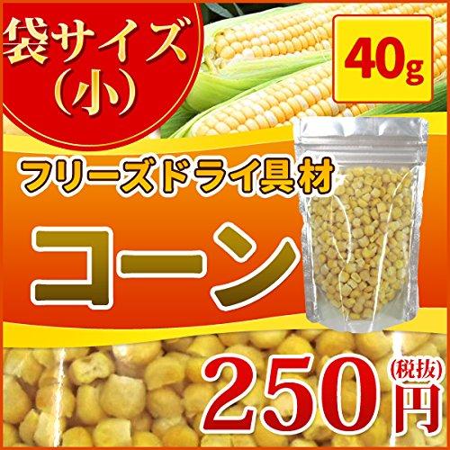 アミュード コーン とうもろこし フリーズドライ (40g) インスタント 即席 スープ みそ汁 具材