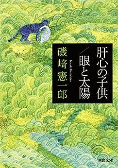 [磯崎憲一郎]の肝心の子供/眼と太陽 (河出文庫)