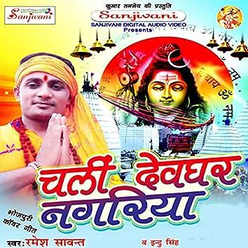 Chali Devghar Nagariya (Kanwar Bhajan)