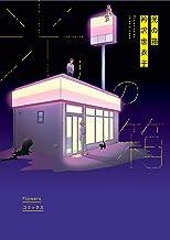 表紙: 光の箱 (flowers コミックス) | 衿沢世衣子