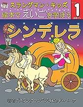 مستوى سندريلا من قطعة واحدة (1): معرفته من خلال باللغة الإنجليزية Fairy Tales (إصدار ياباني) (الأجنبية اللغة من خلال Fairy Tales و الياباني) (إصدار باللغة الإنجليزية)