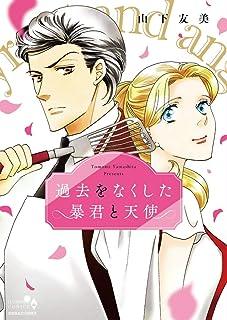 過去をなくした暴君と天使 (エメラルドコミックス/ハーモニィコミックス)