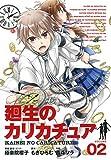 廻生のカリカチュア(2)(完) (ガンガンコミックス)