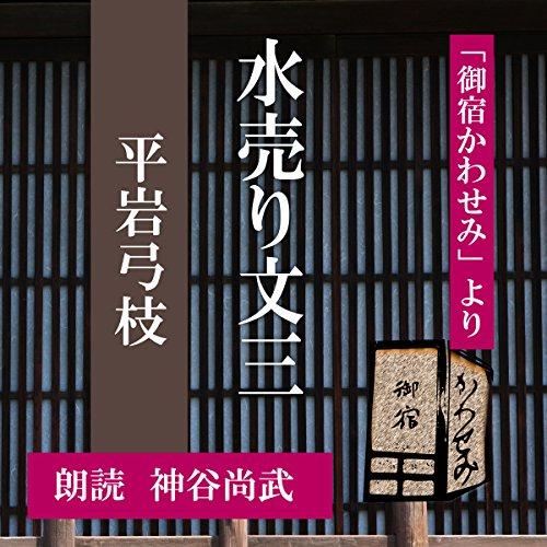 『水売り文三 (御宿かわせみより)』のカバーアート