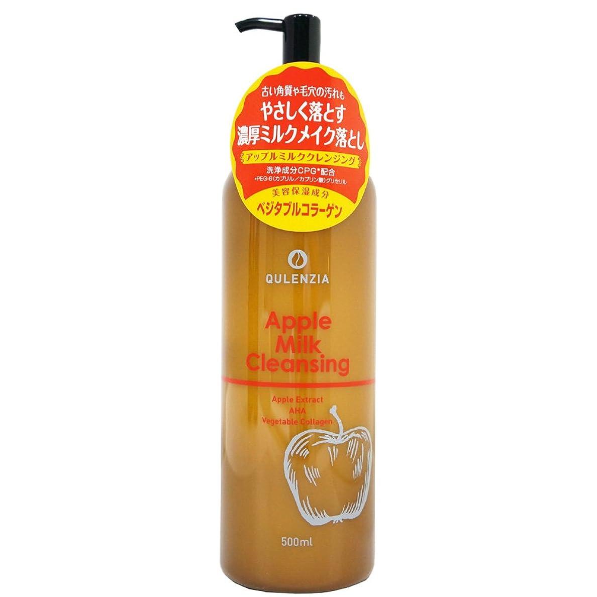 辛い湿気の多い忘れられないクレンジア アップルミルク クレンジング 500ml
