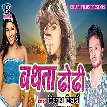 Bathata Dhodhi - Single