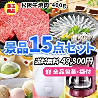 松阪牛焼肉をメインに参加者大満足の景品15点セット 結婚式二次会 ビンゴ ゴルフコンペ イベント景品