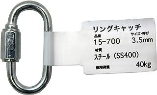 aiai リングキャッチ 3.5mm 15-700