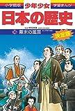 日本の歴史 幕末の風雲: 江戸時代末期 (小学館版学習まんが―少年少女日本の歴史)