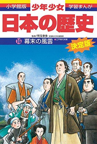 日本の歴史 幕末の風雲: 江戸時代末期 (小学館版学習まんが—少年少女日本の歴史)