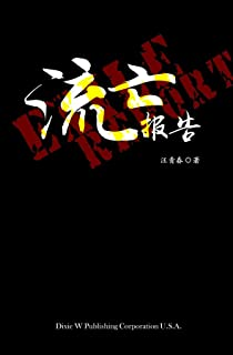 Exile Report (Chinese Edition)