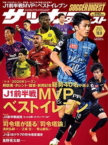 サッカーダイジェスト 2020/10/8号 [雑誌]