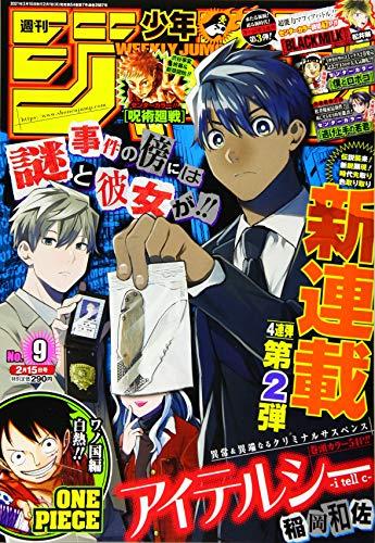 週刊少年ジャンプ(9) 2021年 2/15 号 [雑誌]