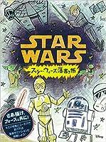 STAR WARS DOODLES/スター・ウォーズ 落書き帳 (マルチメディア)