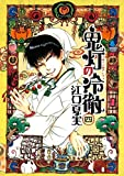 鬼灯の冷徹(4) (モーニングコミックス)