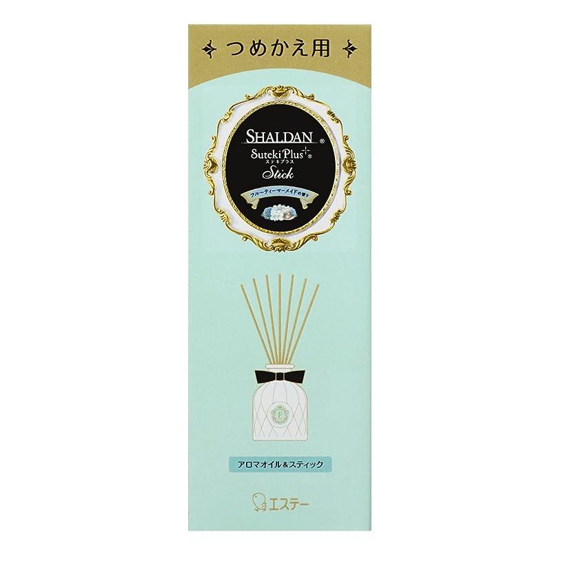 細部民間反響するシャルダン SHALDAN ステキプラス スティック 芳香剤 部屋用 つめかえ フルーティーマーメイド 45mL