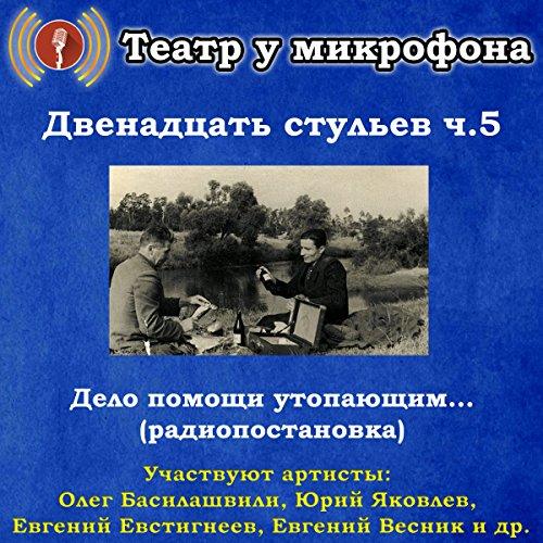 Delo pomoshchi utopayushchim... audiobook cover art
