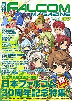 [フィールドワイ]の月刊ファルコムマガジン vol.07 (ファルコムBOOKS)