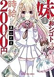 妹のおシゴトは時給2000円 1巻 (まんがタイムコミックス)