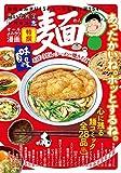 麺 そば・うどん・ラーメン・焼きそば (ぐる漫)