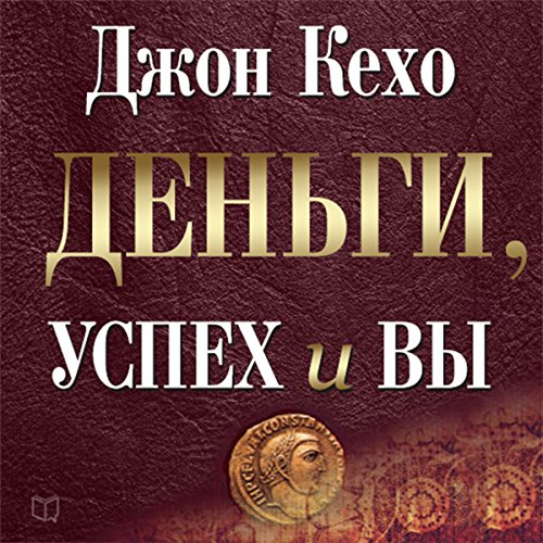 Money Success & You [Russian Edition] audiobook cover art