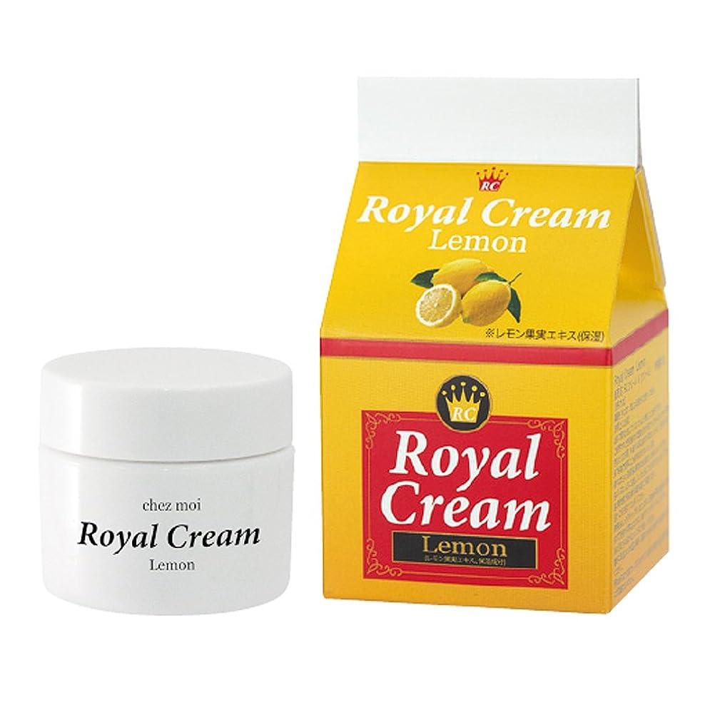 ビーム多様な遠洋のシェモア Royal Cream Lemon(ロイヤルクリームレモン) 30g