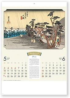 新日本カレンダー 2020年 カレンダー 壁掛け 東海道五十三次 NK53