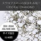 スワロ代用 スワロに近い輝き Crystal Diamond 10グロス 1140粒 SS3 SS5 SS6 SS10 SS12 SS8 SS16 SS20 SS30(クリスタルミックス)