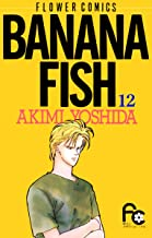 表紙: BANANA FISH(12) BANANA FISH (フラワーコミックス)   吉田秋生