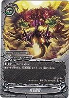 フューチャーカードバディファイト 天竜開闢 D-SS01/0039 ネオドラゴニック・フォース&終焉の翼