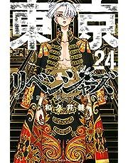東京卍リベンジャーズ(24) (講談社コミックス)