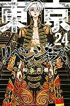 東京卍リベンジャーズ 第24巻