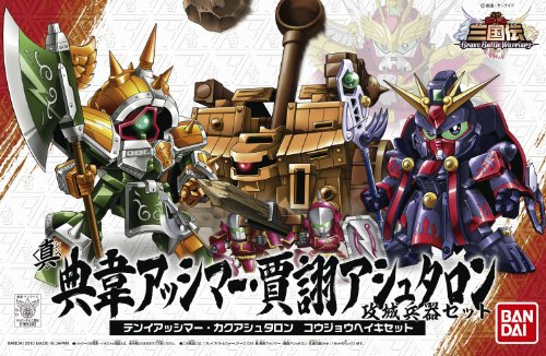 SDガンダム SD三国伝 Brave Battle Warriors 真典韋アッシマー 賈ク(カク)アシュタロン 攻城兵器セット&合体武装6種(甲) NO.410