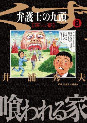 弁護士のくず 第二審(8) (ビッグコミックス)