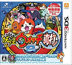 妖怪ウォッチ2 真打 特典同梱(激レア「Zメダル」ブチニャンメダル) - 3DS